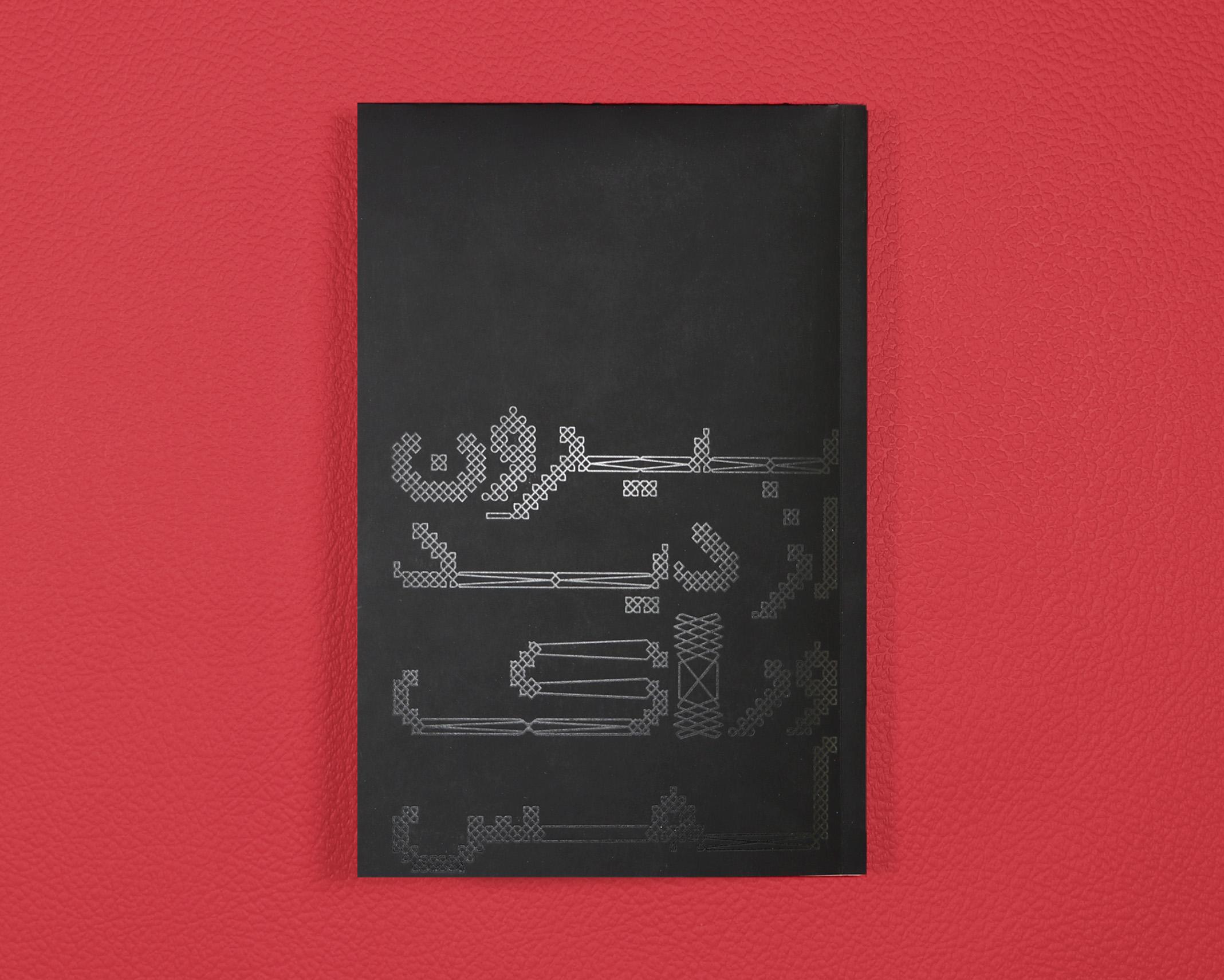 black book cover with black text in farsi