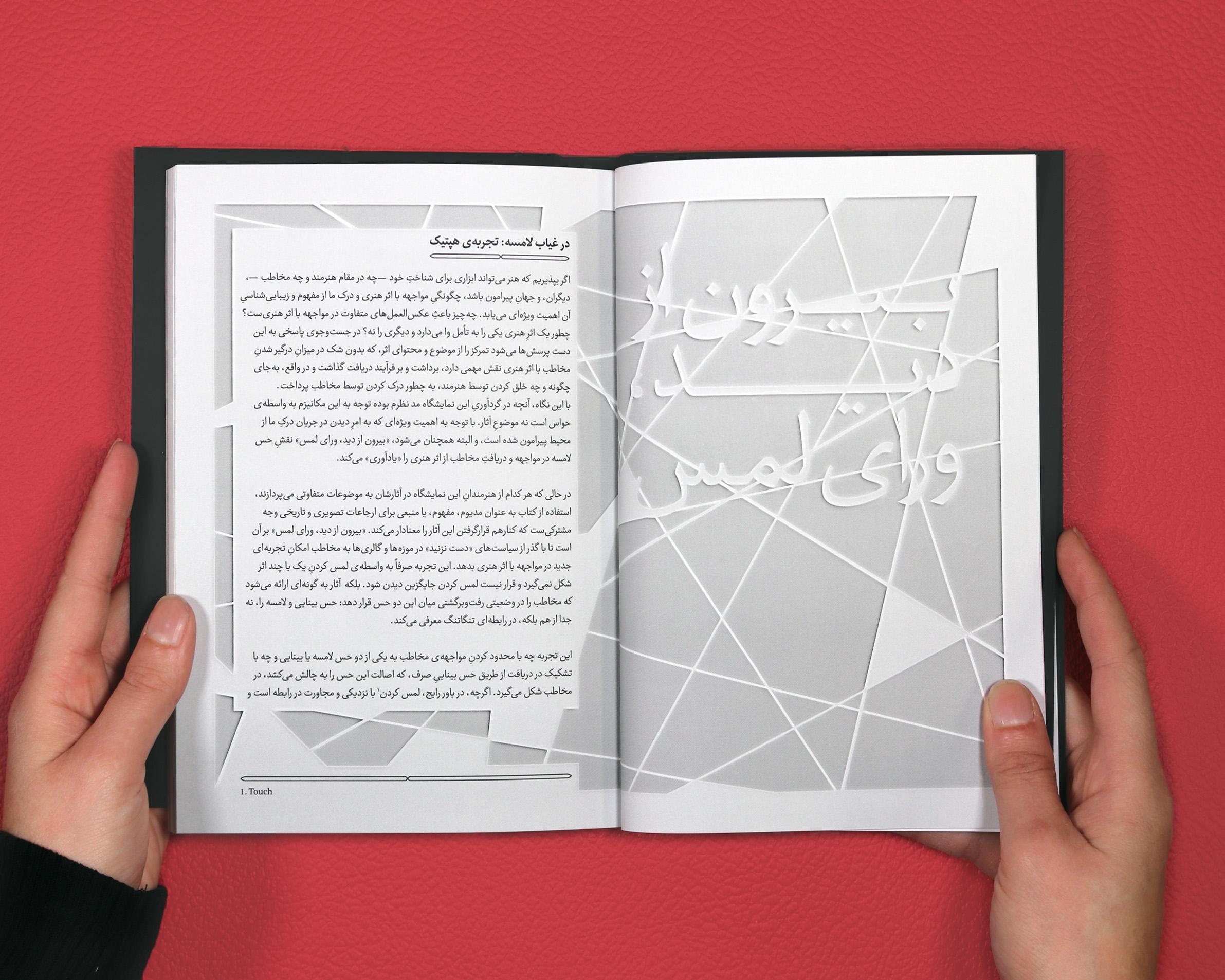 book open to spread of essay