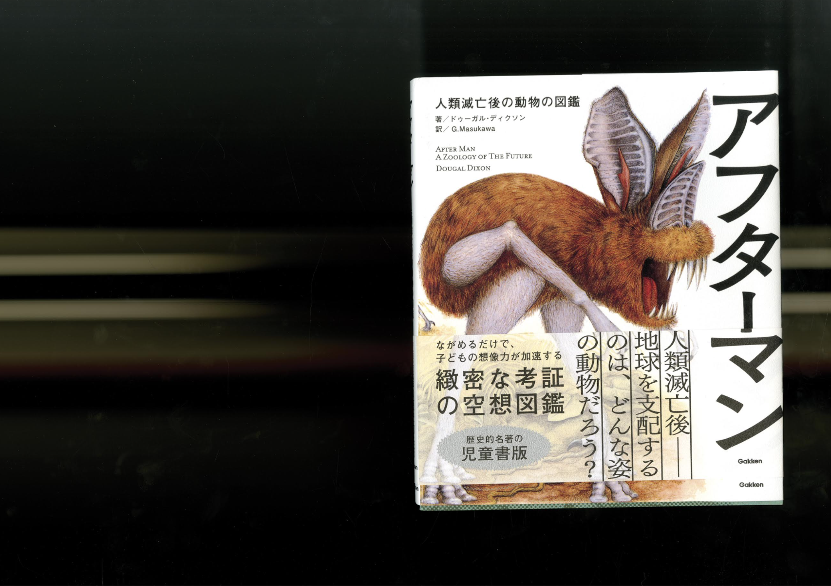 Image of a copy of a magazine with Japanese script and an illustration of a speculative bio-species adjacent to a rabbit.